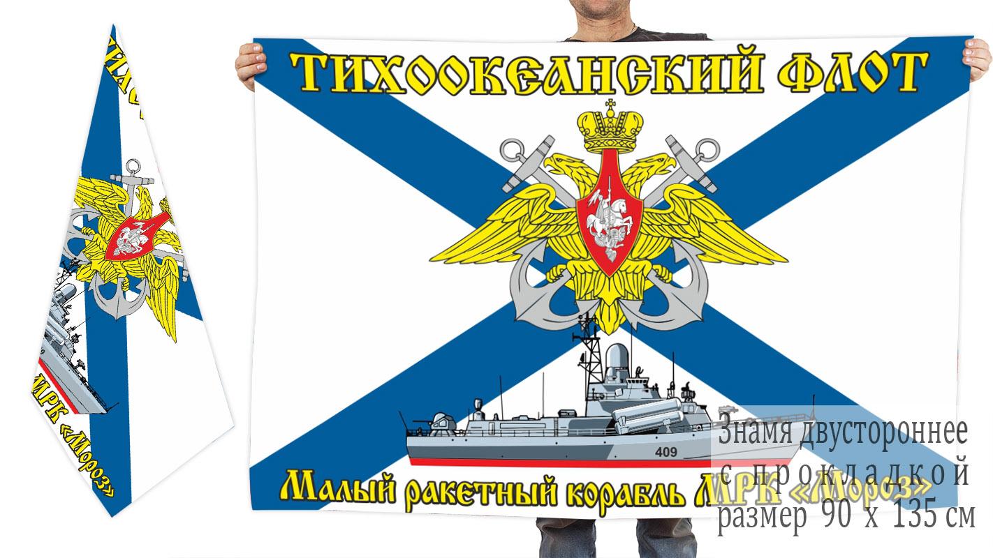 """Двусторонний флаг МРК """"Мороз"""""""
