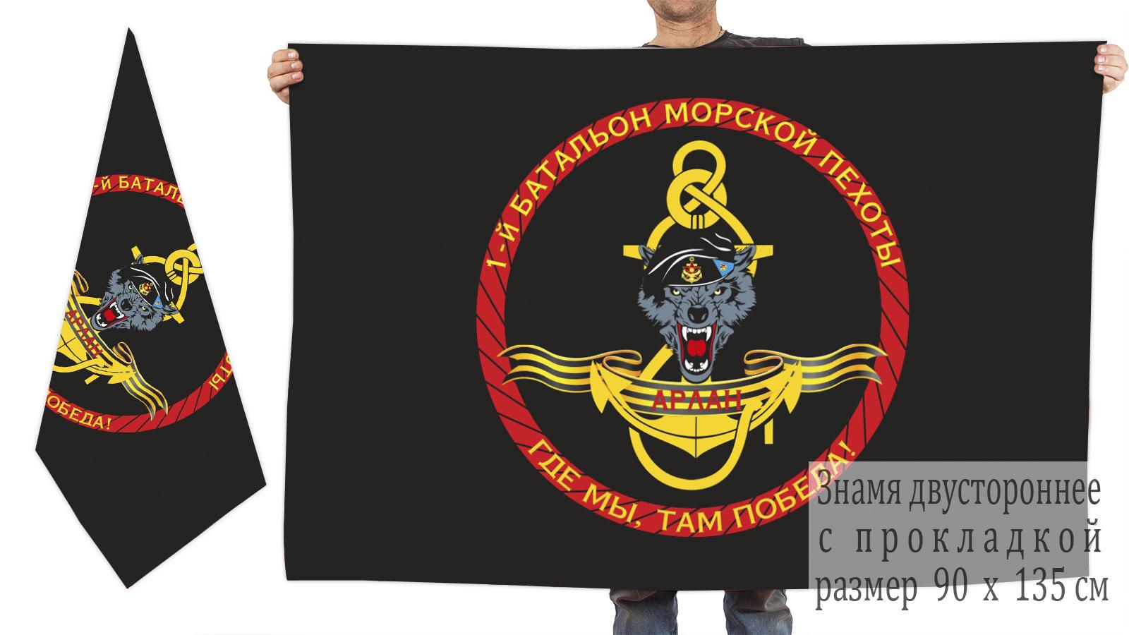 """Двусторонний флаг 1 батальона морпехов """"Арлан"""""""