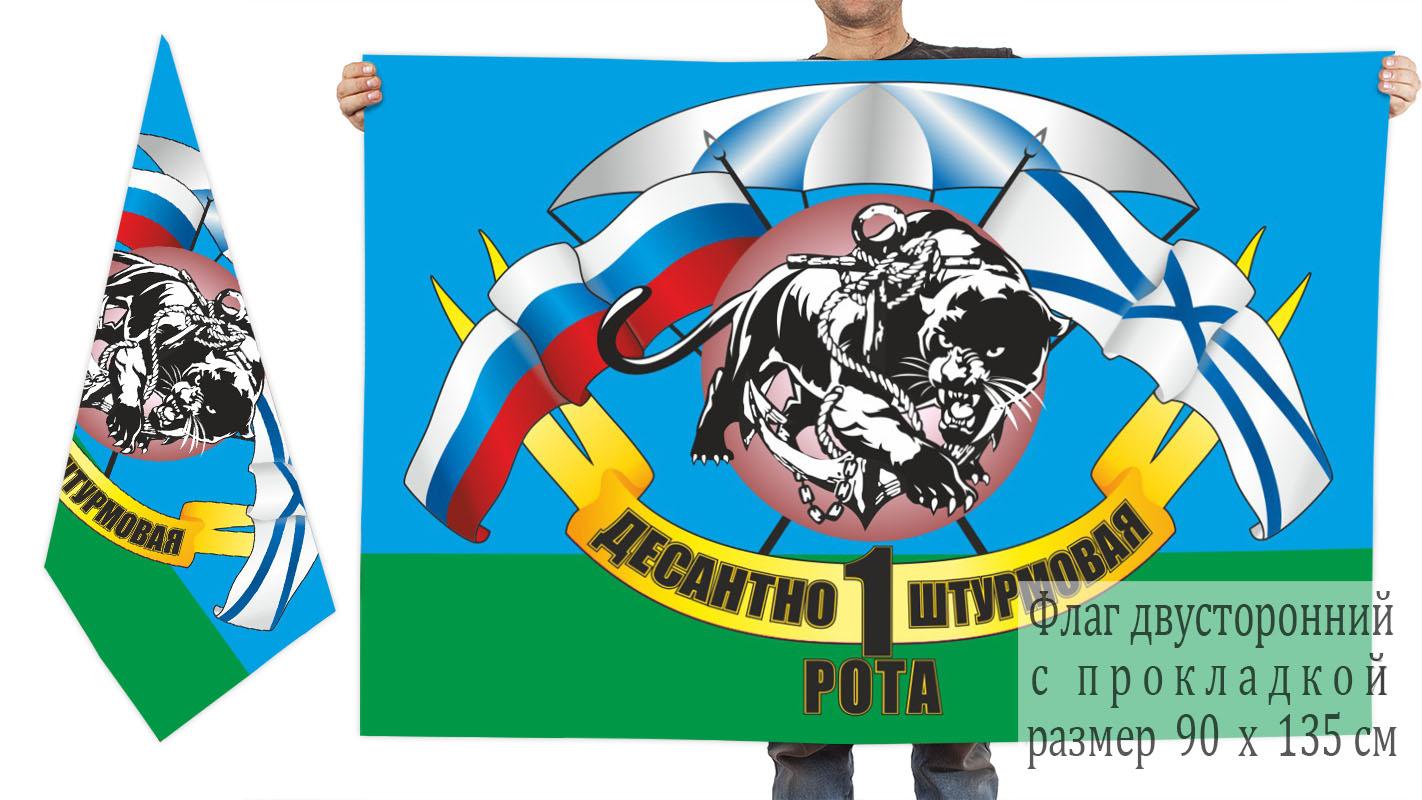 Двусторонний флаг 1 десантно-штурмовой роты морпехоты