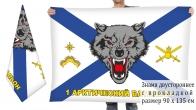 Двусторонний флаг 1-го Арктического МСБ