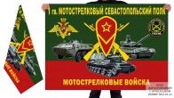 Двусторонний флаг 1 гв. Севастопольского МСП