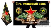 Двусторонний флаг 1 гв. танкового полка