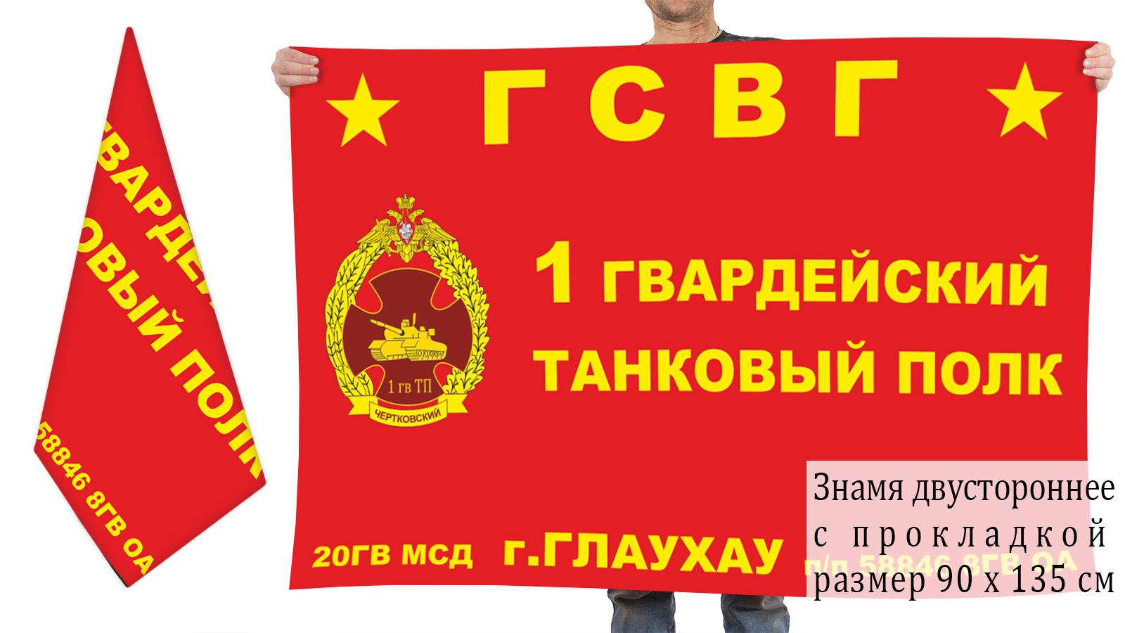 Двусторонний флаг 1 гвардейского танкового полка 20 гвардейской МсД