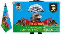 Двусторонний флаг 1 гвардейского ЗРП 106 гвардейской ВДД