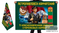 Двусторонний флаг 1 Краснознамённой дивизии пограничных сторожевых кораблей