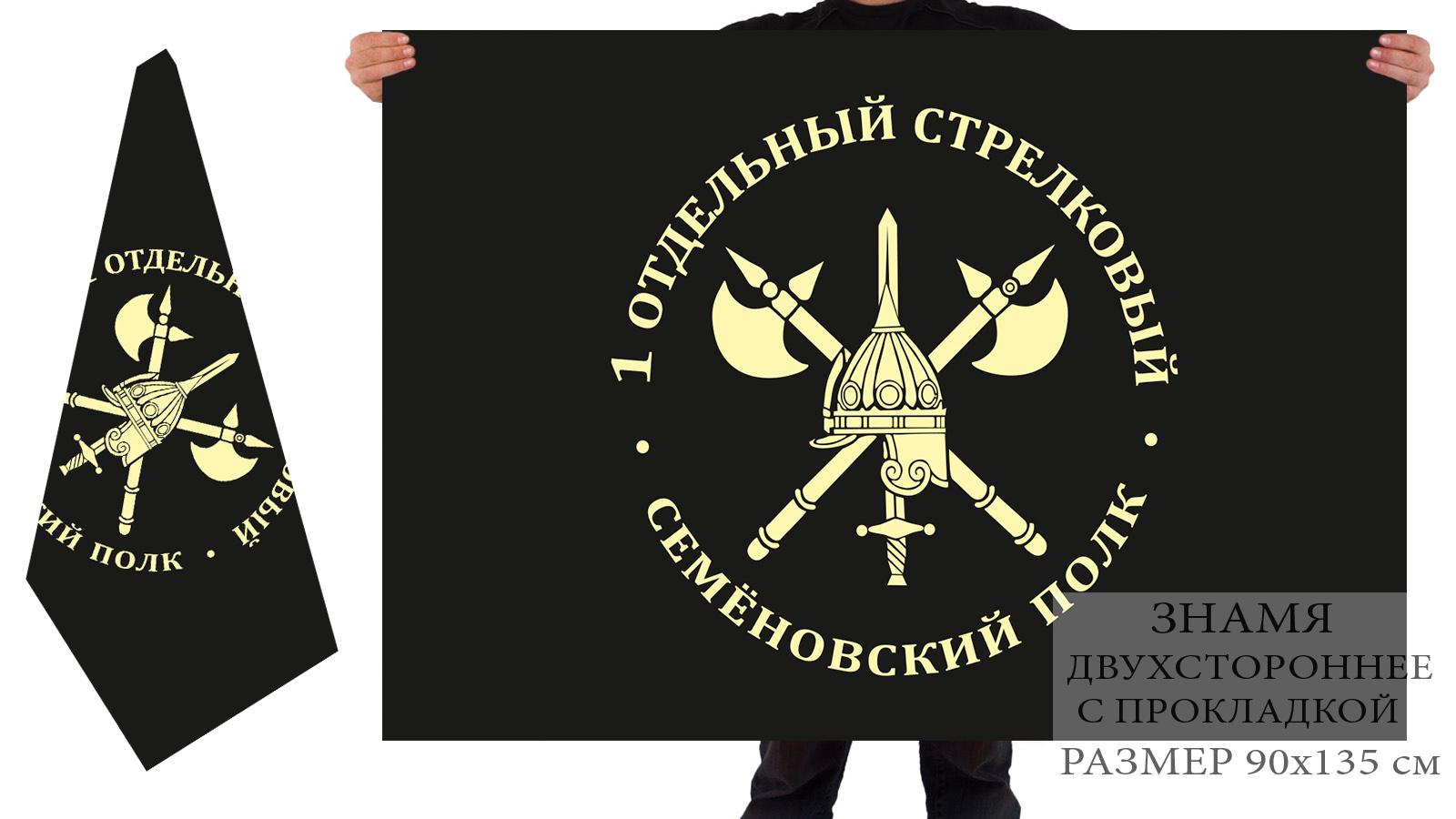 Двусторонний флаг 1 отдельного стрелкового полка