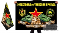 Двусторонний флаг 1 отдельной гв. танковой бригады