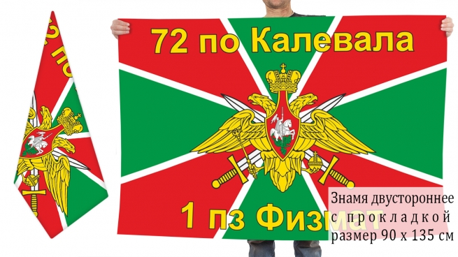 Двусторонний флаг 1 погранзаставы Калевальского погранотряда
