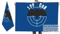 Двусторонний флаг 1 роты разведки спецназа