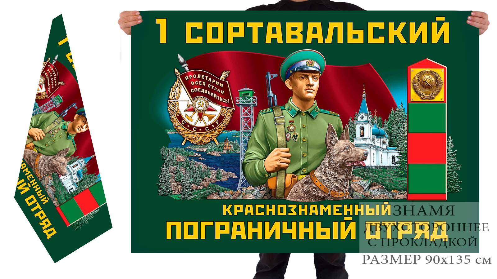 Двусторонний флаг 1 Сортавальского Краснознамённого погранотряда