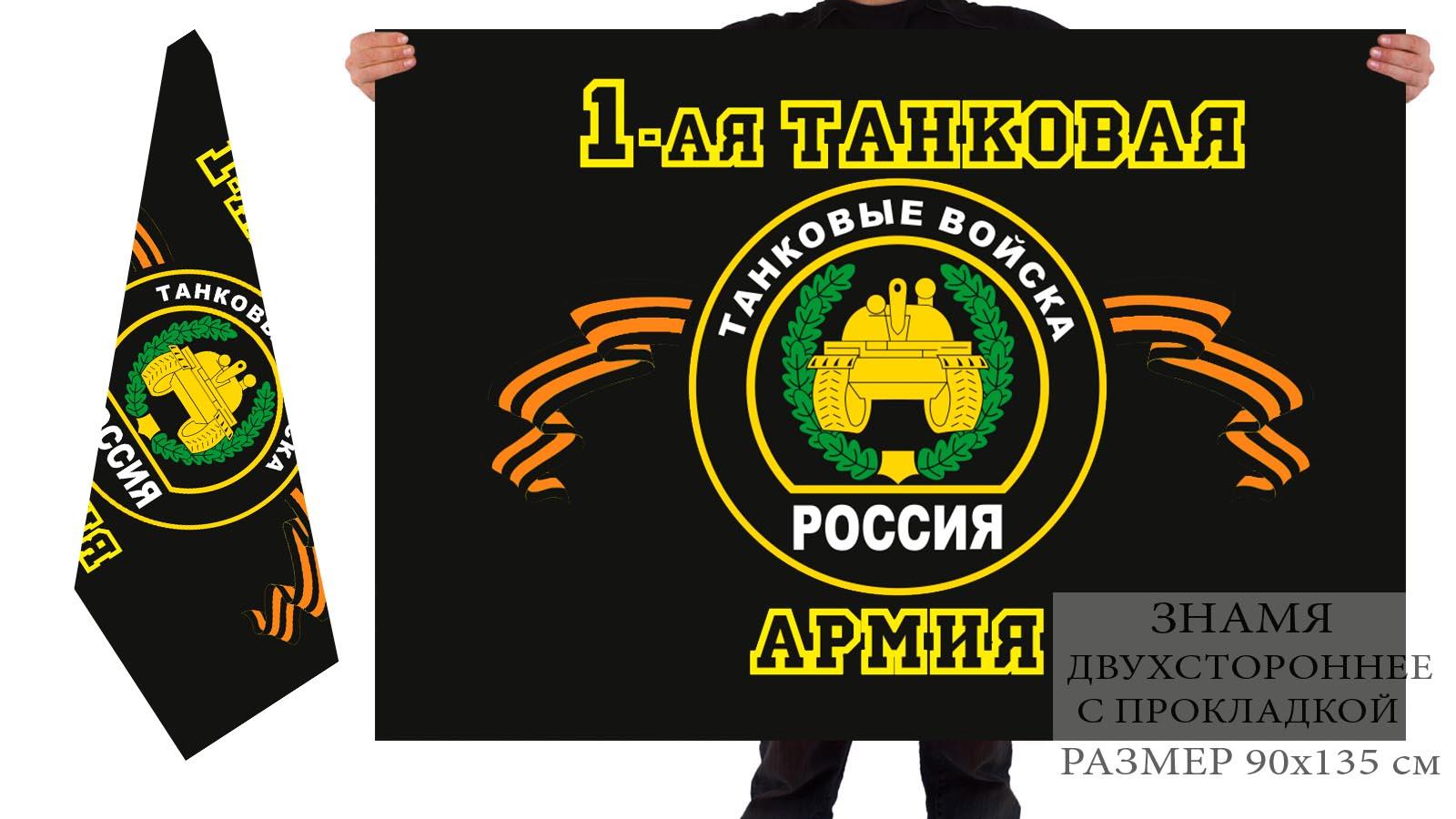 Двусторонний флаг 1 танковой армии