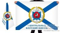 Двусторонний флаг 1 центрального флотского экипажа
