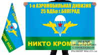 Двусторонний флаг 1-я Аэромобильная дивизия 25 ВДБр