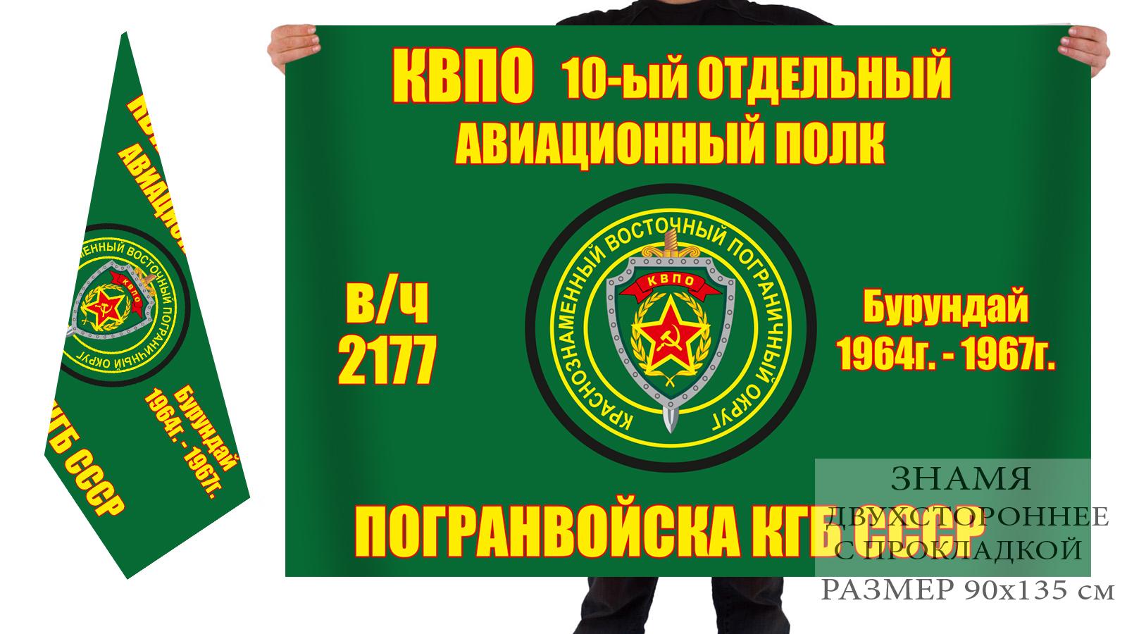 Двусторонний флаг 10 авиаполка погранвойск КВПО