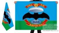 Двусторонний флаг 10 бригады спецназа ВДВ
