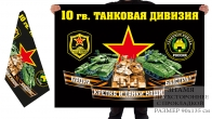 Двусторонний флаг 10 гв. танковой дивизии
