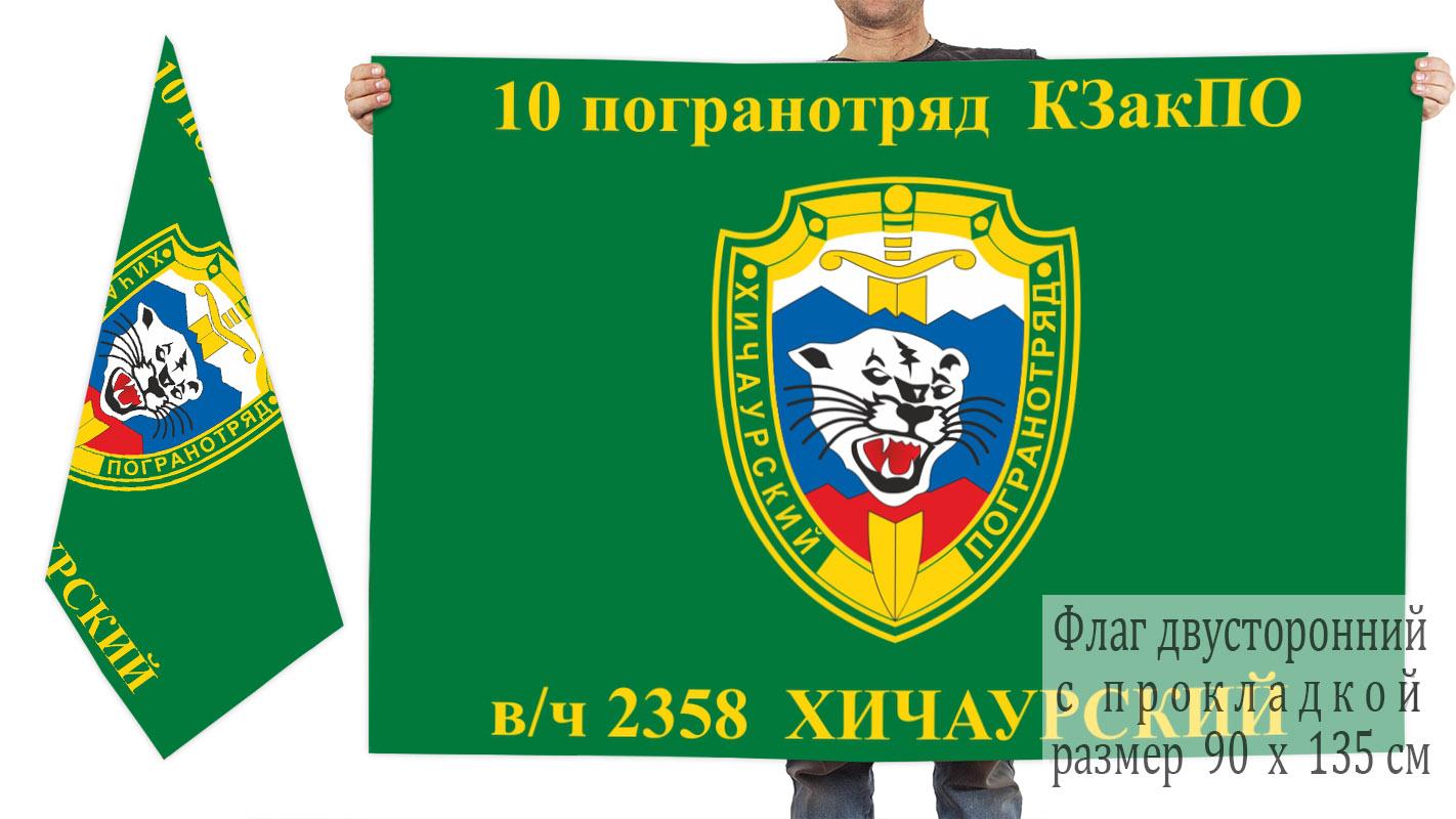 Двусторонний флаг 10 Хичаурского погранотряда КЗакПО