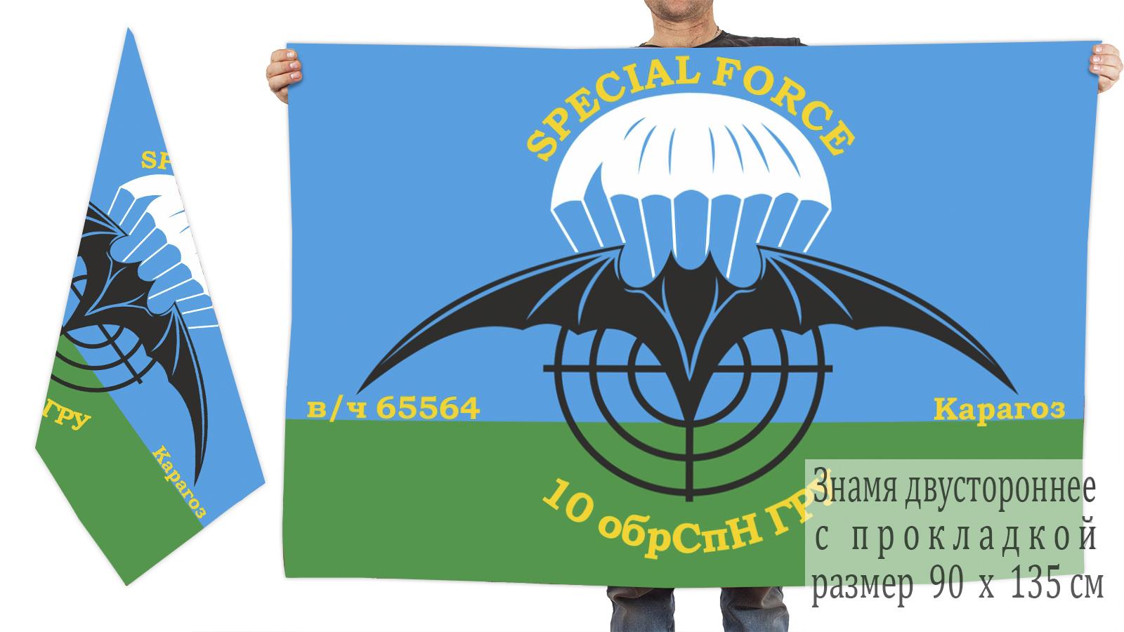 Двусторонний флаг 10 ОБрСпН ГРУ ГШ МО СССР