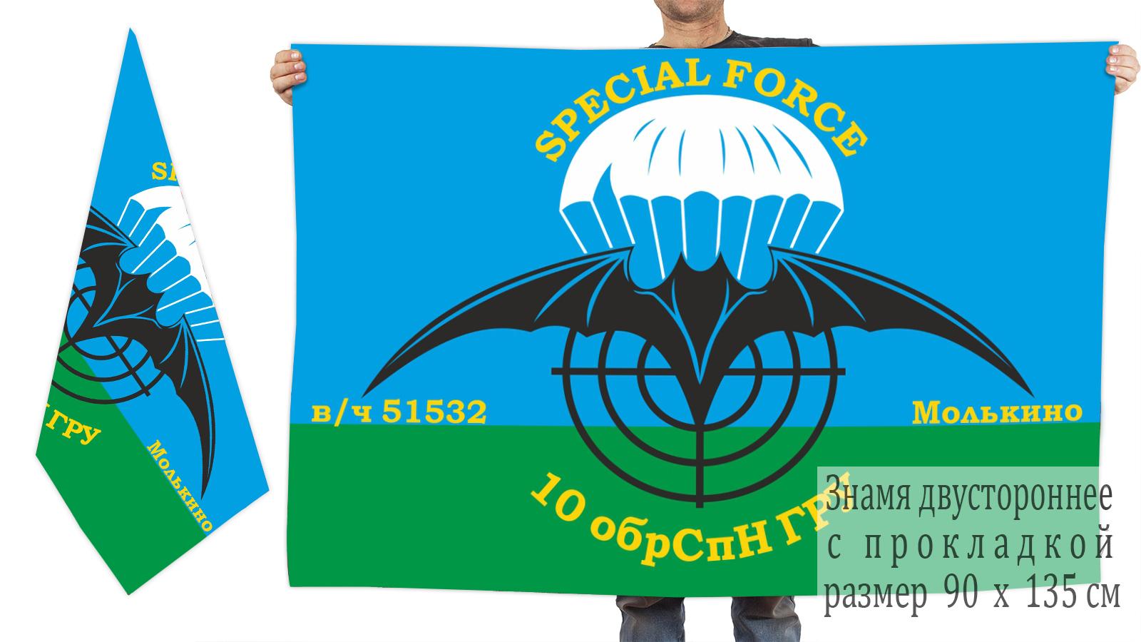 Двусторонний флаг 10 ОБрСпН ГШ ВС РФ