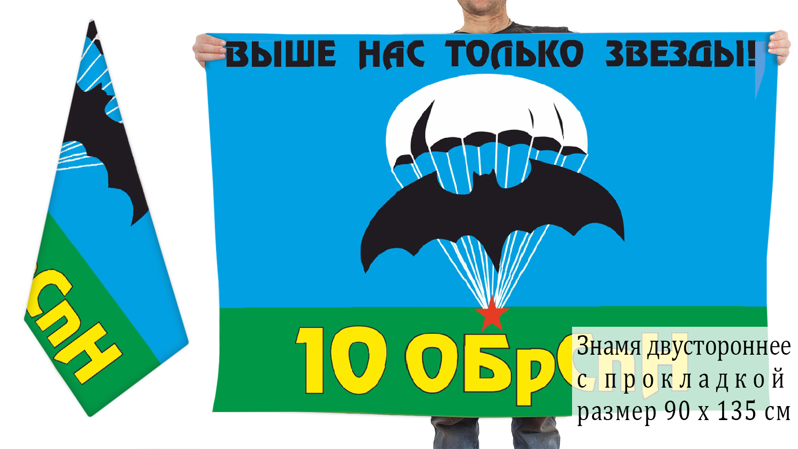 Двусторонний флаг 10 ОБрСпН