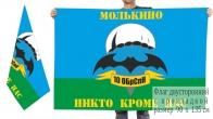 Двусторонний флаг 10 отдельная бригада специального назначения