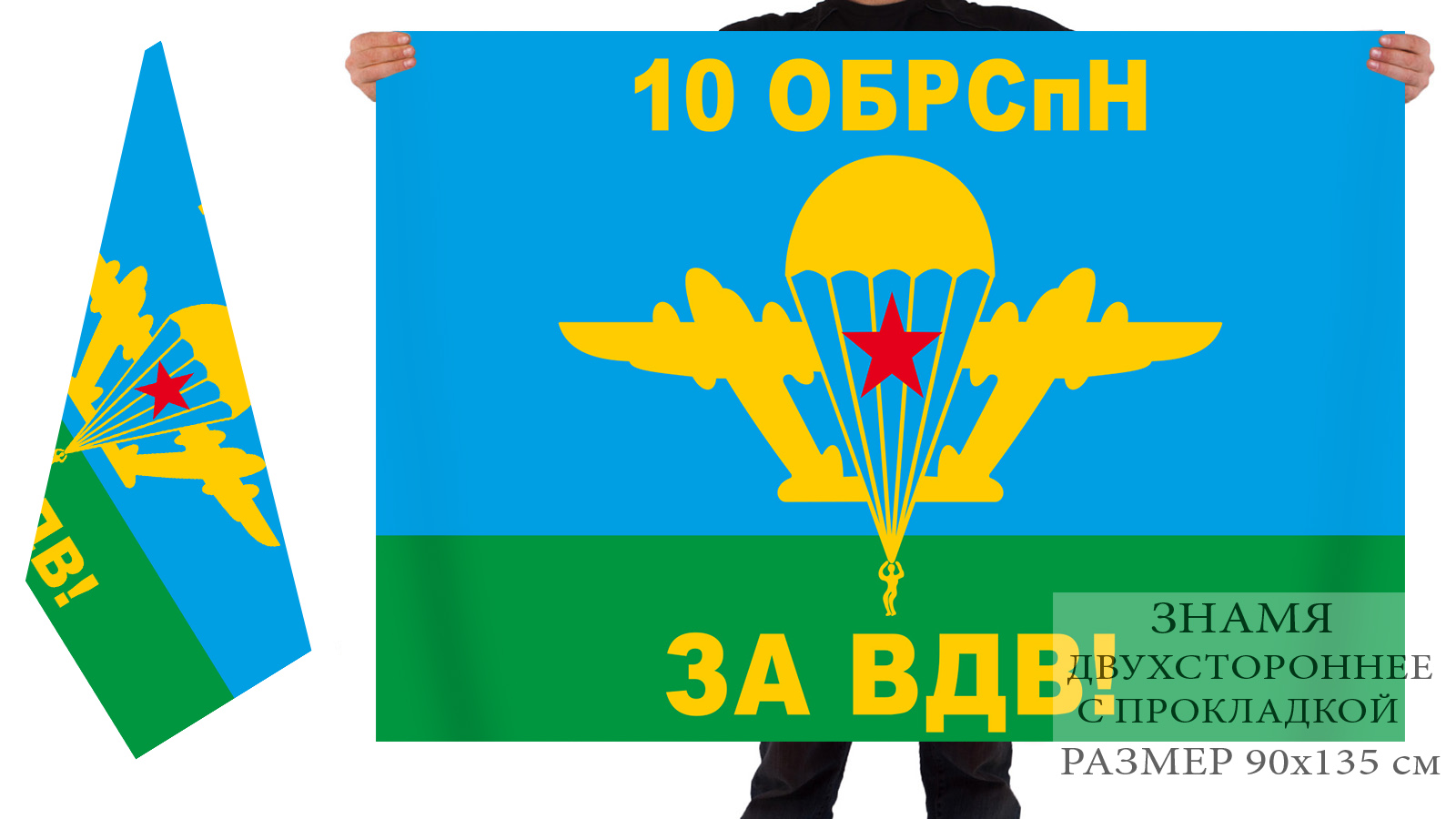 Двусторонний флаг 10 отдельной бригады спецназа ВДВ
