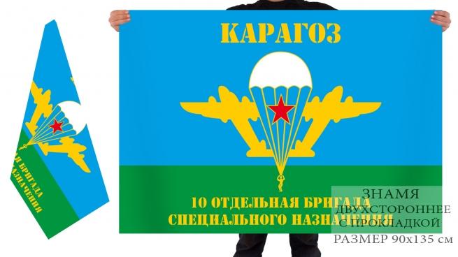 Двусторонний флаг 10 отдельной бригады спецназа
