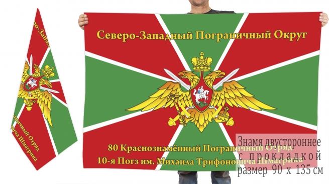 Двусторонний флаг 10 ПЗ 80 пограничного отряда