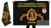 Двусторонний флаг 10 Уральско-Львовской танковой дивизии