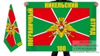 Двусторонний флаг 100-го Никельского Погранотряда