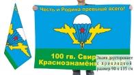 Двусторонний флаг 100 Гвардейской Свирской ВДД
