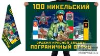 Двусторонний флаг 100 Никельского ордена Красной звезды погранотряда