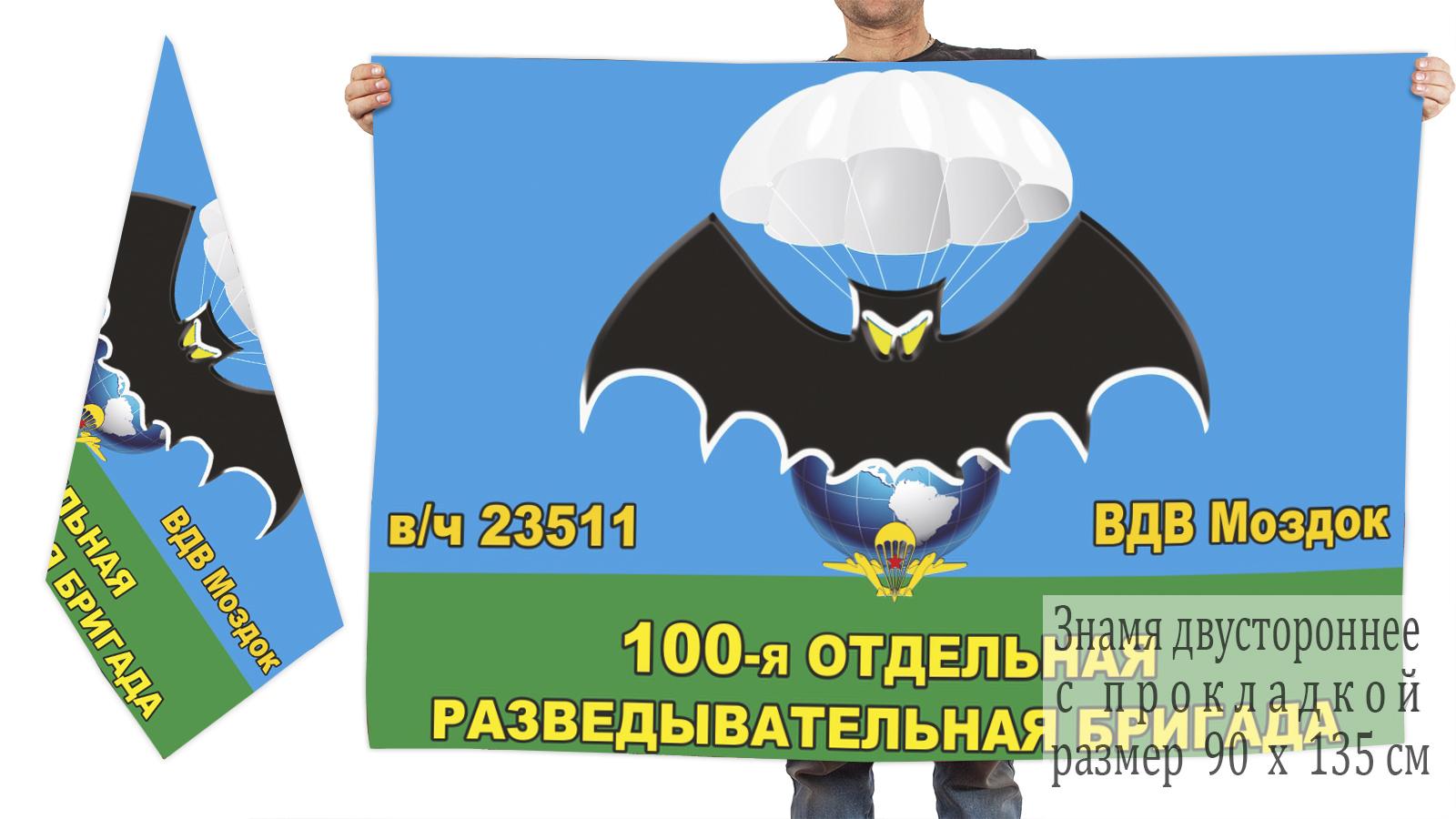 Двусторонний флаг 100 ОРБр ВДВ Моздок