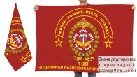 Двусторонний флаг 100 отдельной разведбригады