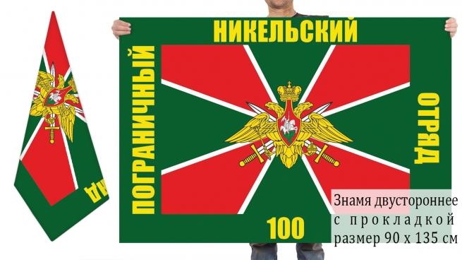 Двусторонний флаг 100 погранотряда