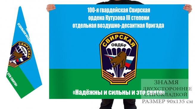 Двусторонний флаг 100 Свирской Воздушно-десантной бригады
