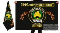 Двусторонний флаг 100 танкового полка