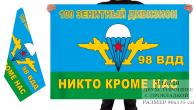 Двусторонний флаг 100 зенитного дивизиона 98 ВДД