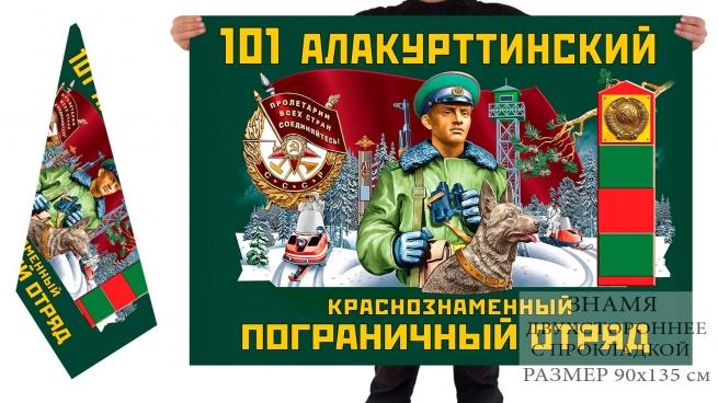 Двусторонний флаг 101 Алакурттинского Краснознамённого погранотряда