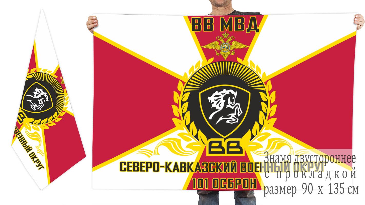 Двусторонний флаг 101 особой бригады оперативного назначения ВВ МВД России