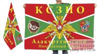 Двусторонний флаг 101 пограничного отряда