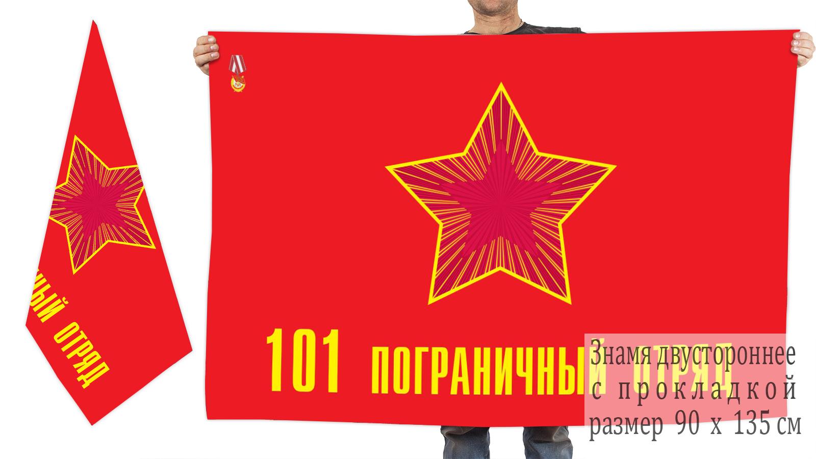 Двусторонний флаг 101 погранотряда войск НКВД