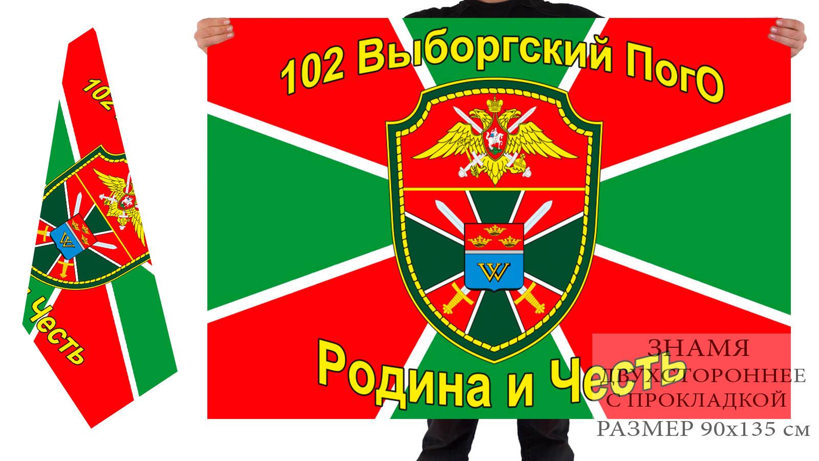 Двусторонний флаг 102 Краснознамённого Выборгского ПогО