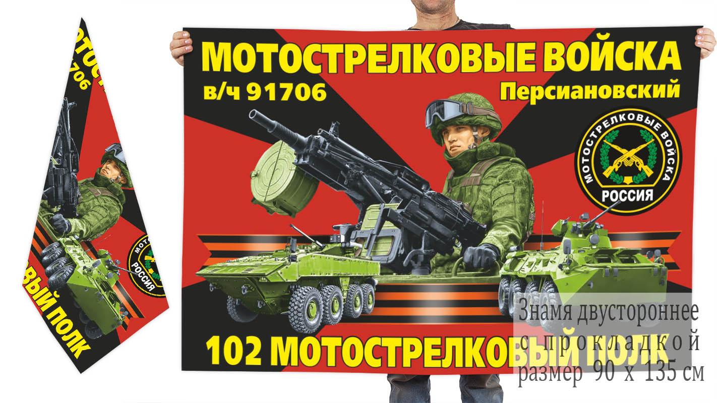 Двусторонний флаг 102 МсП