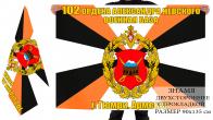 Двусторонний флаг 102 ордена А. Невского Военная база
