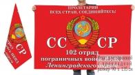 Двусторонний флаг 102 отряда ПВ НКВД