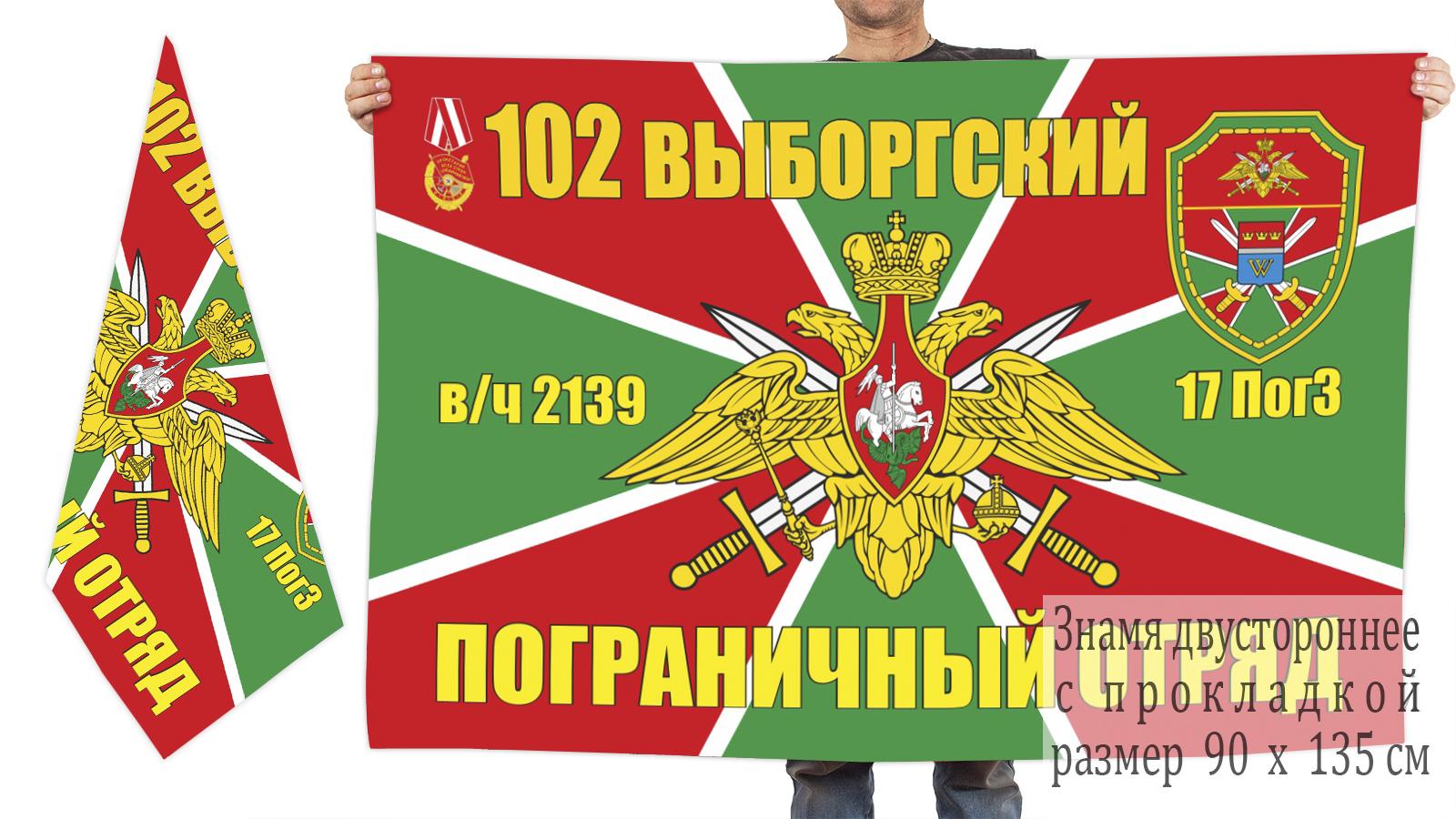 Двусторонний флаг 102 ПогО 17 погранзаставы
