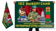 Двусторонний флаг 102 Выборгского погранотряда им. Кирова