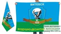 Двусторонний флаг 103 гвардейской дивизии ВДВ