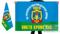 Двусторонний флаг 103 гвардейской ВДД